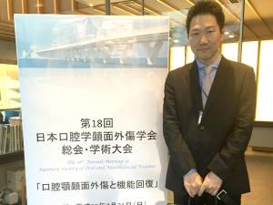 第18回日本顎顔面外傷学会総会・学術大会に参加しました。