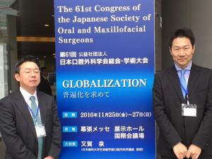 第61回公益法人 日本口腔外科学会総会・学術大会に参加しました