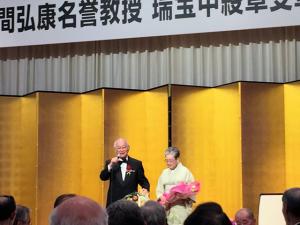 瑞宝中綬章受賞記念祝賀会に参加しました