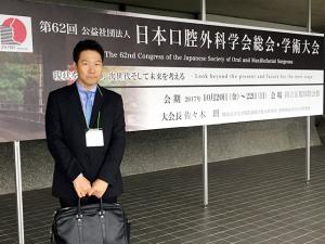 第52回日本口腔外科学会総会・学術大会に参加しました