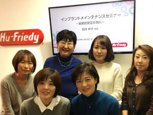 当院の歯科衛生士6名がセミナーに参加しました
