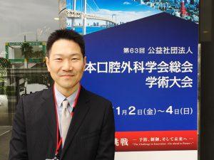 日本口腔外科学会 総会・学術大会にに参加しました