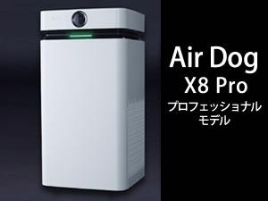 高性能空気清浄機Air Dog X8Proを導入しました