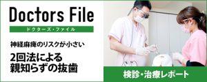 頼れるドクターDoctors File掲武田歯科医院