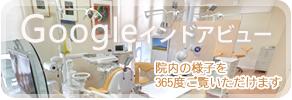武田歯科医院内インドアビュー
