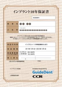 府中市の歯医者 口腔外科専門医の武田歯科はインプラント10年保証