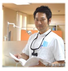 府中市の歯医者 最先端医療機器 武田歯科 口腔外科専門医 武田栄三